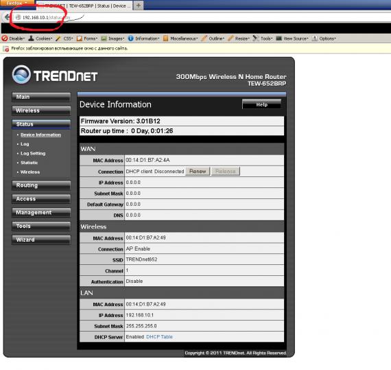 Админка роутера http://192.168.10.1 trendnet