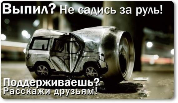 не садись за руль пьяным