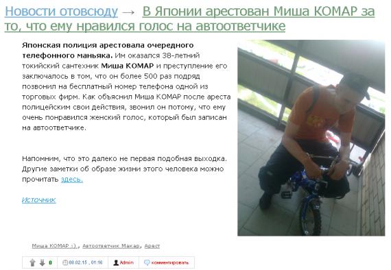 Новость прикол на 1 апреля генератор новостей онлайн